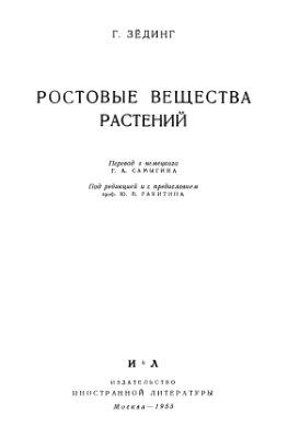 Зёдинг Г. Ростовые вещества растений