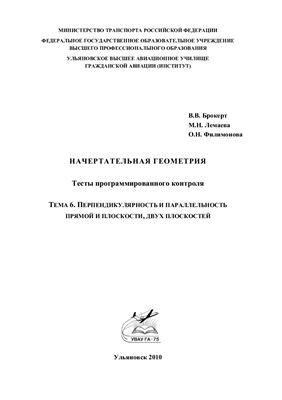 Брокерт В.В., Лемаева М.Н., Филимонова О.Н. Начертательная геометрия. Тесты программированного контроля. Тема 6. Перпендикулярность и параллельность прямой и плоскости, двух плоскостей