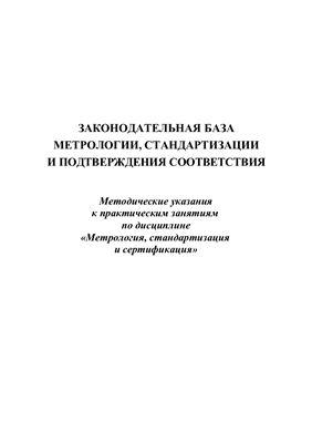 Байда А.С., Байда Е.А. Законодательная база метрологии, стандартизации и подтверждения соответствия