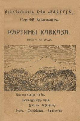 Анисимов С.С. Картины Кавказа. Книга вторая