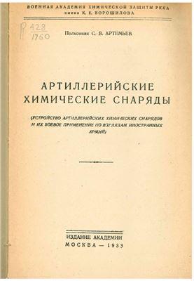 Артемьев С.В. Артиллерийские химические снаряды