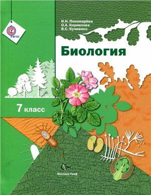 Пономарёва И.Н., Корнилова О.А., Кучменко В.С. Биология. 7 класс