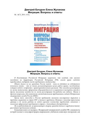 Бачурин Д., Жуланова Е. Миграция. Вопросы и ответы