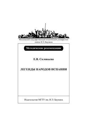 Соловьева Е.В. Легенды народов Испании (Методические рекомендации для студентов технических вузов, изучающих испанский язык)