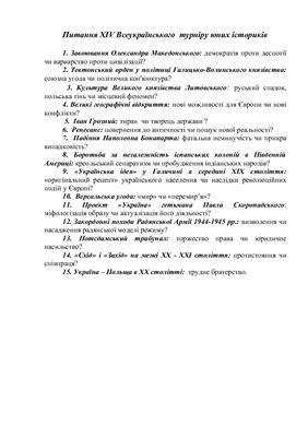 Питання XIV Всеукраїнського турніру юних істориків