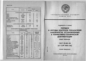 ГОСТ 27.401-84 Порядок и методы контроля показателей надежности, установленных в нормативно-технической документации. Общие требования