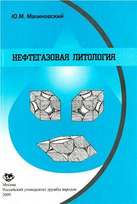 Малиновский Ю.М. Нефтегазовая литология
