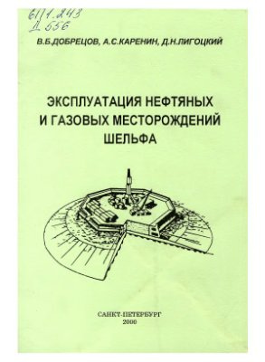 Добрецов В.Б., Каренин А.С., Лигоцкий Д.Н. Эксплуатация нефтяных и газовых месторождений шельфа