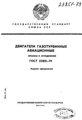 ГОСТ 23851-79. Двигатели газотурбинные авиационные. Термины и определения