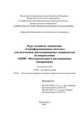 Никитина Ю.В. Никитин В.Н. Курс лекций Геоинформационные системы