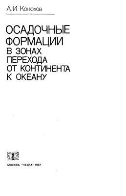 Конюхов А.И. Осадочные формации в зонах перехода от континента к океану