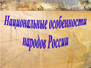 Презентация - Национальные особенности народов России