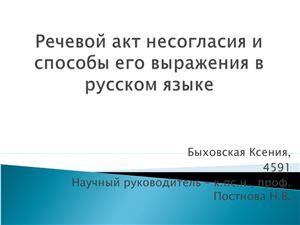 Речевой акт несогласия и способы его выражения в русском языке