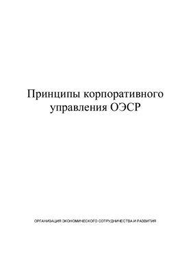 Принципы корпоративного управления ОЭСР