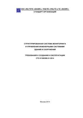 СТО 81369388.01-2014- Структурированная система мониторинга и управления инженерными системами зданий и сооружений. Требования к созданию и эксплуатации