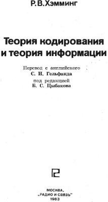 Хэмминг Р.В. Теория кодирования и теория информации