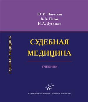 Пиголкин Ю.И., Попов В.Л., Дубровин И.А. Судебная медицина