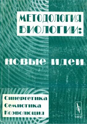 Баксанский О.Е. (отв. ред.) Методология биологии: новые идеи (синергетика, семиотика, коэволюция)