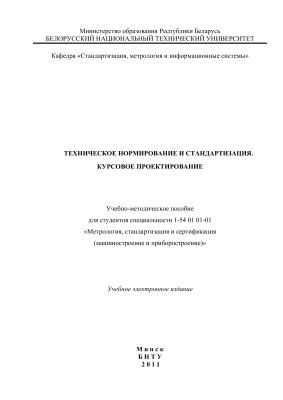 Купреева Л.В., Гуревич В.Л. Техническое нормирование и стандартизация. Курсовое проектирование