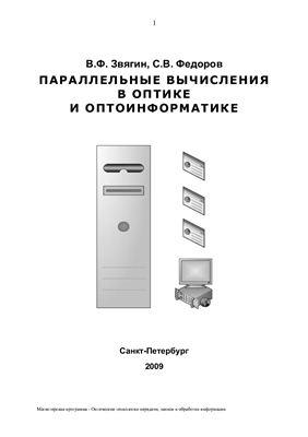 Звягин В.Ф., Фёдоров С.В. Параллельные вычисления в оптике и оптоинформатике