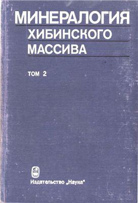 Чухров Ф.В. (отв. ред.). Минералогия Хибинского массива. Том 2