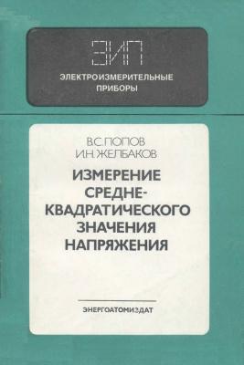 Попов В.С., Желбаков И.Н. Измерение среднеквадратического значения напряжения