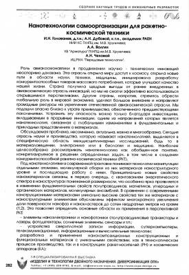 Голованев И.Н., Дубовой А.Н., Волгин А.А., Чеховой А.Н. Нанотехнологии самоорганизации для ракетно-космической техники