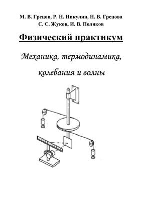 Грецов М.В., Никулин Р.Н. и др. Физический практикум. Механика, термодинамика, колебания и волны