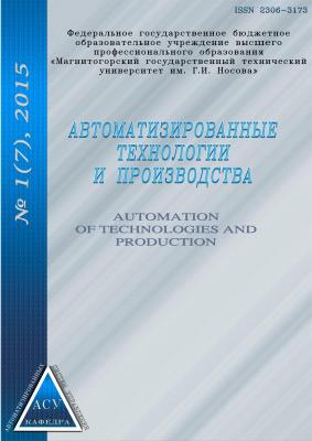Автоматизированные технологии и производства 2015 №01