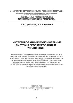 Громаков Е.И., Лиепиньш А.В. Интегрированные компьютерные системы проектирования и управления