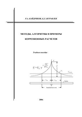 Кайдриков Р.А., Журавлев Б.Л. Методы, алгоритмы и примеры коррозионных расчетов