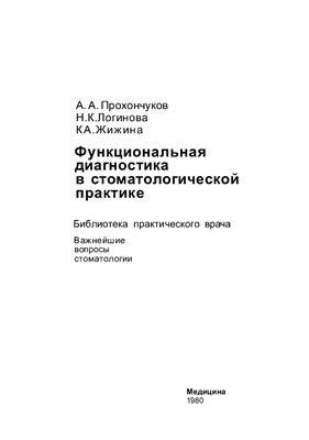 Прохончуков А.А., Логинова Н.К., Жижина К.А. Функциональная диагностика в стоматологической практике