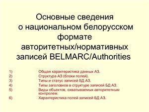 Основные сведения о национальном белорусском формате авторитетных / нормативных записей Belmarc/Authorities