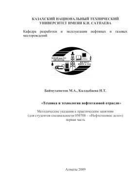 Баймухаметов М.А., Калдыбаева Н.Т. Методические указания к практическим занятиям по дисциплине Техника и технология нефтегазовой отрасли