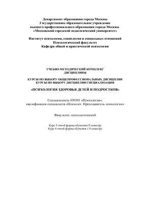 Родионов В.А. Психология здоровья детей и подростков. Учебно-методический комплекс