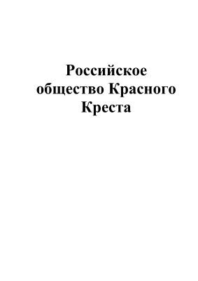 Российское общество Красного Креста