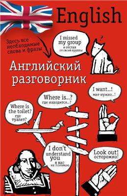 Лазарева Е.И. Английский разговорник