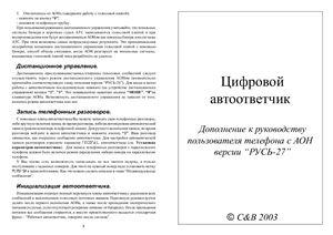 Цифровой автоответчик - Дополнение к руководству пользователя телефона с АОН версии Русь-27