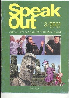Speak Out 2001 №03