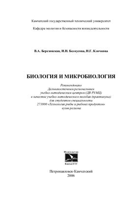 Березовская В.А., Белоусова И.Н., Клочкова Н.Г. Биология и микробиология