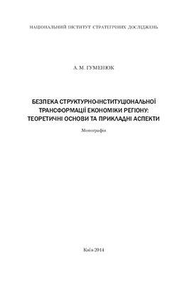 Гуменюк А.М. Безпека структурно-інституціональної трансформації економіки регіону: теоретичні основи та прикладні аспекти