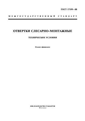 ГОСТ 17199-88 Отвертки слесарно-монтажные. Технические условия
