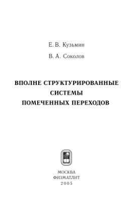 Кузьмин Е.В., Соколов В.А. Структурированные системы переходов