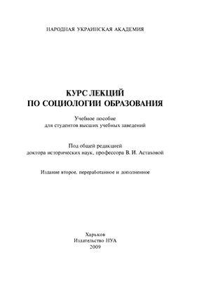 Астахова В.И. Курс лекций по социологии образования