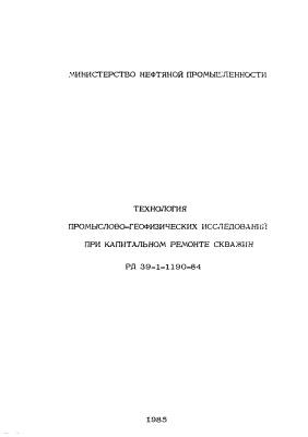 РД 39-1-1190-84 Технология промыслово-геофизических исследований при капитальном ремонте скважин