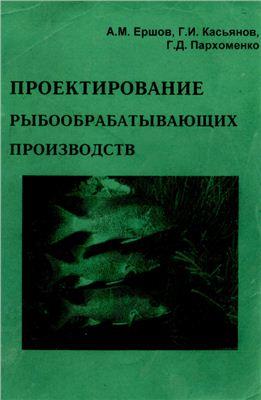 Ершов А.М. (ред.). Проектирование рыбообрабатывающих производств