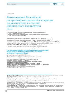 Рекомендации Российской гастроэнтерологической ассоциации по диагностике и лечению хронического панкреатита