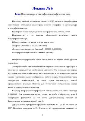 Лекции -Основы ГИС для геологов, Л2-Л11