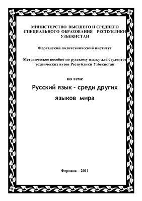 Камбарова М.Х. Русский язык - среди других языков мира
