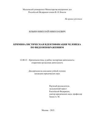 Ильин Николай Николаевич. Криминалистическая идентификация человека по видеоизображениям